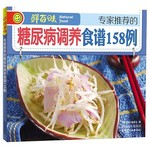鲜百味-糖尿病调养食谱158例