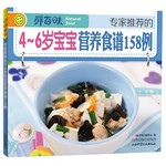 鲜百味-4-6岁宝宝营养食谱158例