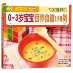鲜百味-0-3岁宝宝营养食谱158例