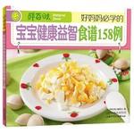 鲜百味-宝宝健康益智食谱158例