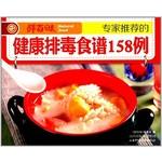 鲜百味-健康排毒食谱158例
