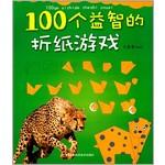 100个益智的折纸游戏