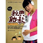 经典胎教全书