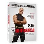 韩国SeanLee明星教练:8周徒手减肥法