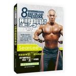 韩国SeanLee明星教练:8周造就型男身材