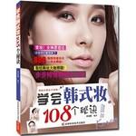 学会韩式妆108个秘诀