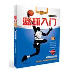 篮球入门升级版(附DVD)