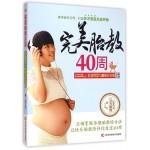 完美胎教40周:打造智慧与趣味并存的孕期生活