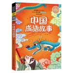 名师名家带你读名著:中国成语故事(新课标全注音版)
