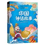 名师名家带你读名著:中国神话故事(新课标注音版)