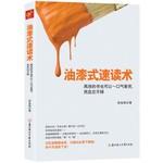 油漆式速读术:再厚的书也可以一口气看完,而且忘不掉