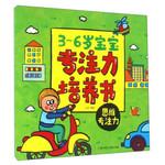 3--6岁宝宝专注力培养书---思维专注力