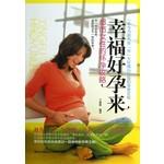 幸福好孕来:都市女性的怀孕攻略