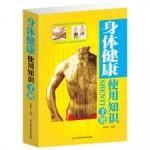 身体健康使用知识手册