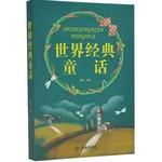世界经典童话(单卷)