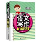 初中语文写作能力提升