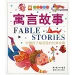 寓言故事-中国孩子最喜爱的经典