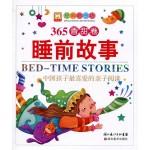 睡前故事-365香甜卷