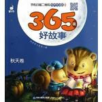 365夜好故事-秋天卷