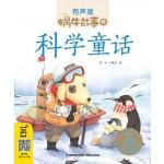 蜗牛故事绘:科学童话(有声版)