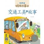 蜗牛故事绘:交通工具的故事(有声版)