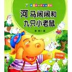 最美的中国名家童话---河马阔阔和九只小老鼠