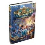 幻影游船1:神奇博士的秘密基地