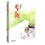 杉杉来吃(附龟漫囧记四格漫画本1本)