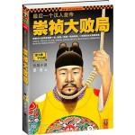 最后一个汉人皇帝:崇祯大败局