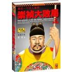 最后一个汉人皇帝:崇祯大败局2•终结版