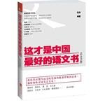 这才是中国最好的语文书,综合分