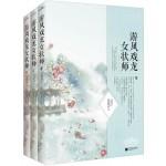 游凤戏龙女状师(全3册)