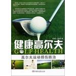 健康高尔夫-高尔夫运动损伤防治