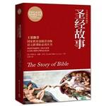 博集典藏馆:圣经故事