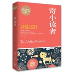 博集典藏馆:寄小读者