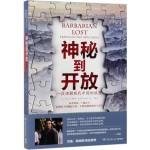 神秘到开放:一段理解现代中国的旅程