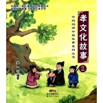 听妈妈讲中国故事系列丛书:孝文化故事1