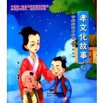 听妈妈讲中国故事系列丛书:孝文化故事2