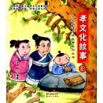 听妈妈讲中国故事系列丛书:孝文化故事3