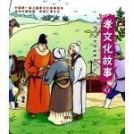 听妈妈讲中国故事系列丛书:孝文化故事4