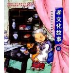听妈妈讲中国故事系列丛书:孝文化故事5