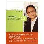 刘墉超强说话术:把话说到心窝里(2)