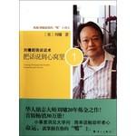 刘墉超强说话术:把话说到心窝里(1)