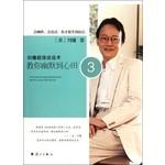 刘墉超强说话术:教你幽默到心田3