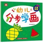幼儿分步学画:水果蔬菜