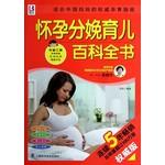 怀孕分娩育儿百科全书