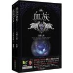 血族·神医 1(全2册)