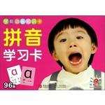 学前必备知识卡——拼音学习卡