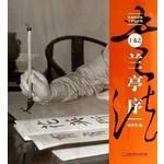 水写布近临习字帖系列:王羲之《兰亭序》