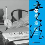 水写布近临习字帖系列:米芾《蜀素帖》